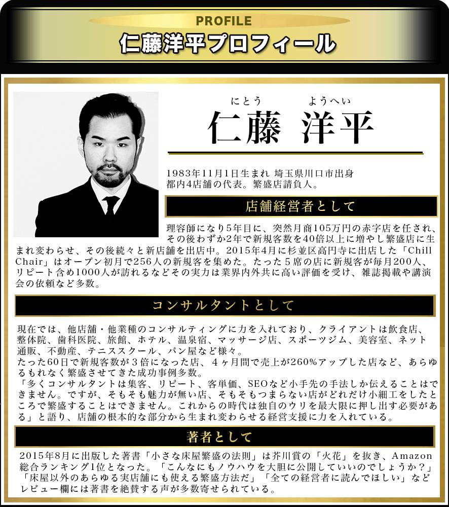 yohe-profile3