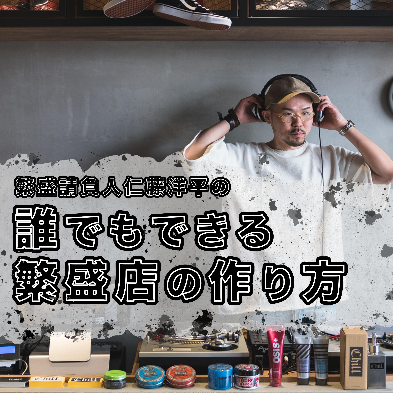 仁藤洋平の「誰でもできる繁盛店の作り方」